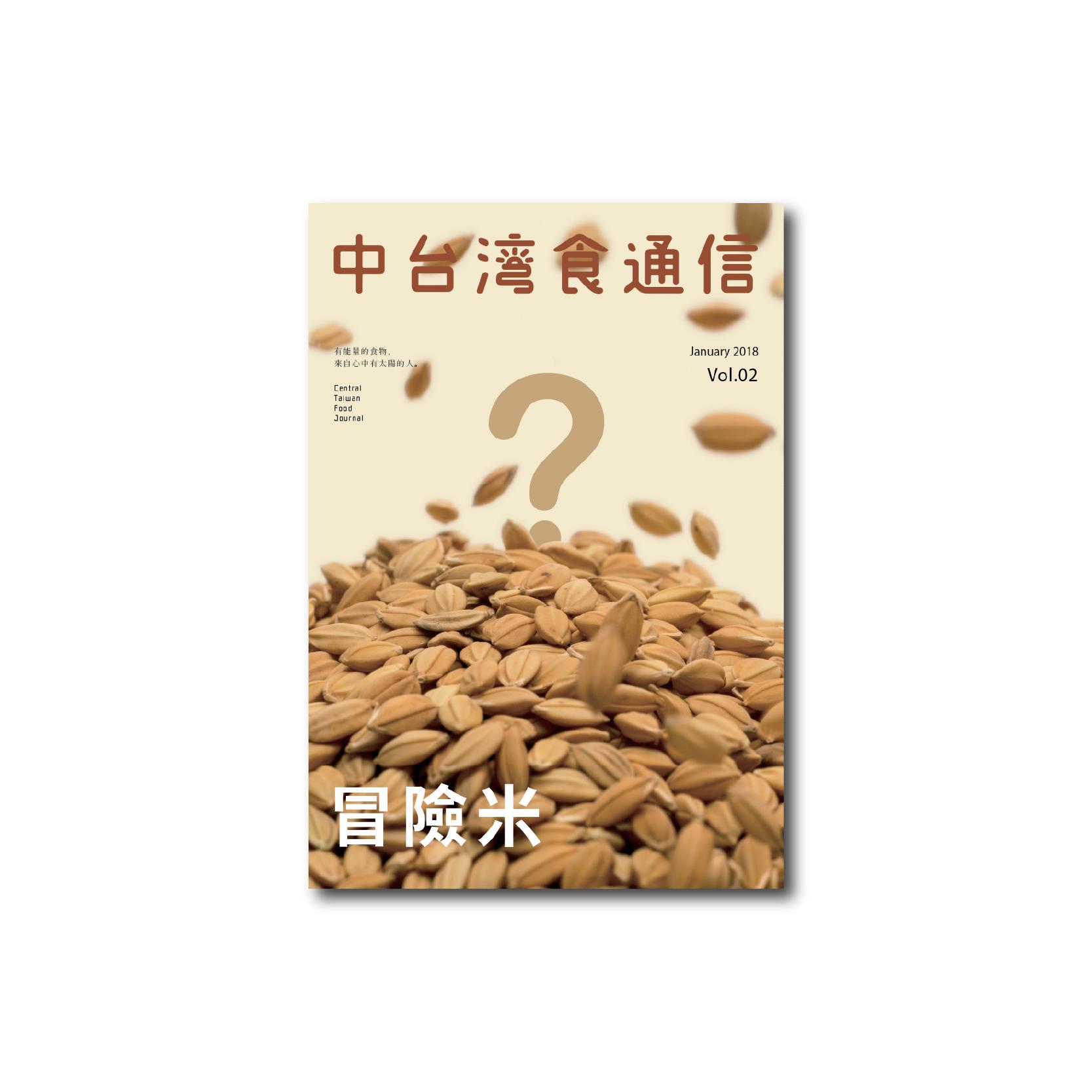 中台灣食通信-冒險米