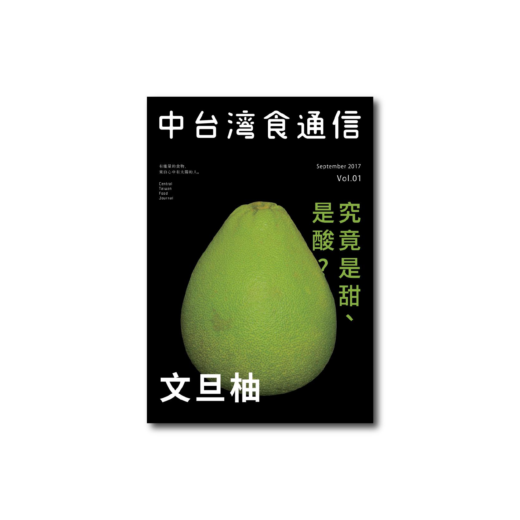 中台灣食通信-文旦柚