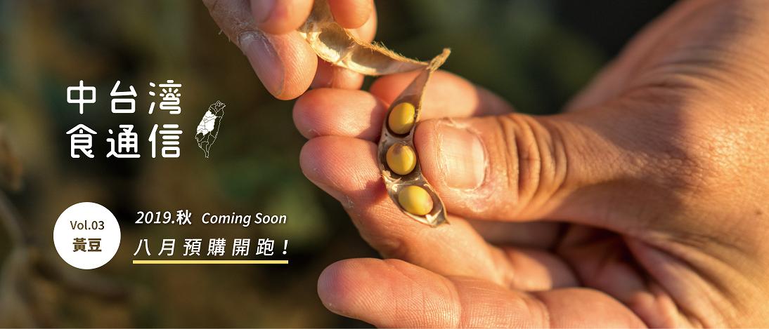 主頁背景圖 | 中台灣食通信
