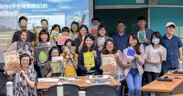 東海大學的編輯採訪01 | 中台灣食通信